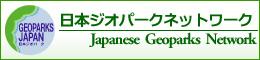 Japanese Geopark network (JGN)