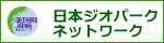 日本ジオパークネットワーク(JGN)