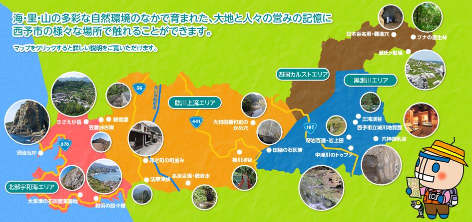四国西予ジオパーク - 日本ジオ...